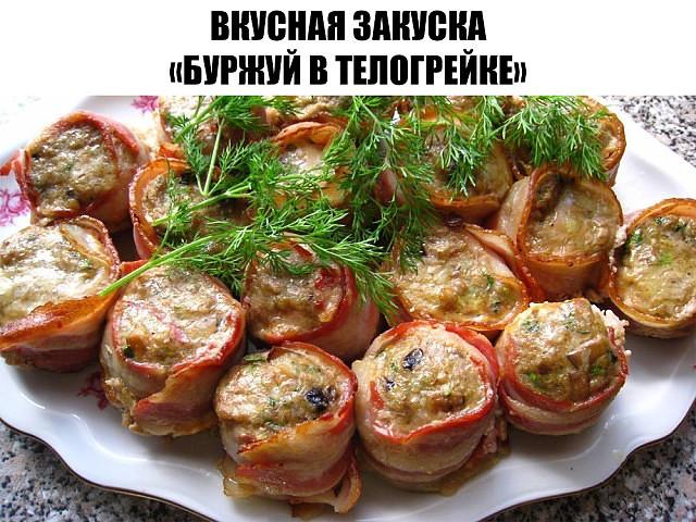 Вкусная горячая закуска «Буржуй в телогрейке».