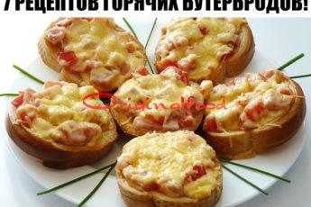7 рецептов ГОРЯЧИХ БУТЕРБРОДОВ!