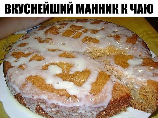 Манник к чаю. ВКУСНЕЙШИЙ РЕЦЕПТ!