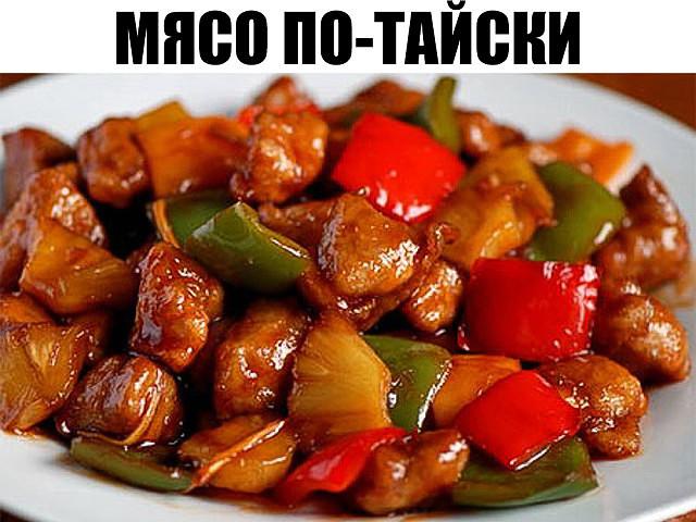 Мясо по-тайски - вы просто влюбитесь в эту вкуснятину!