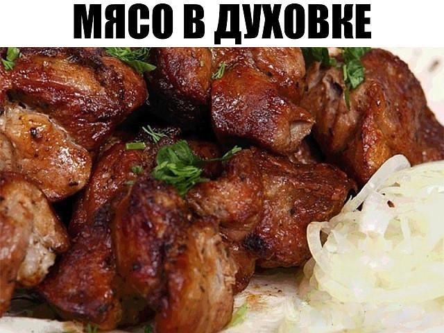 Мясо в духовке: мягкое, сочное и очень нежное. Просто пальчики оближешь!