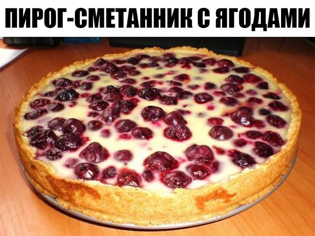 Пирог-сметанник с ягодами! Съедается до крошки – будь то завтрак или перекус
