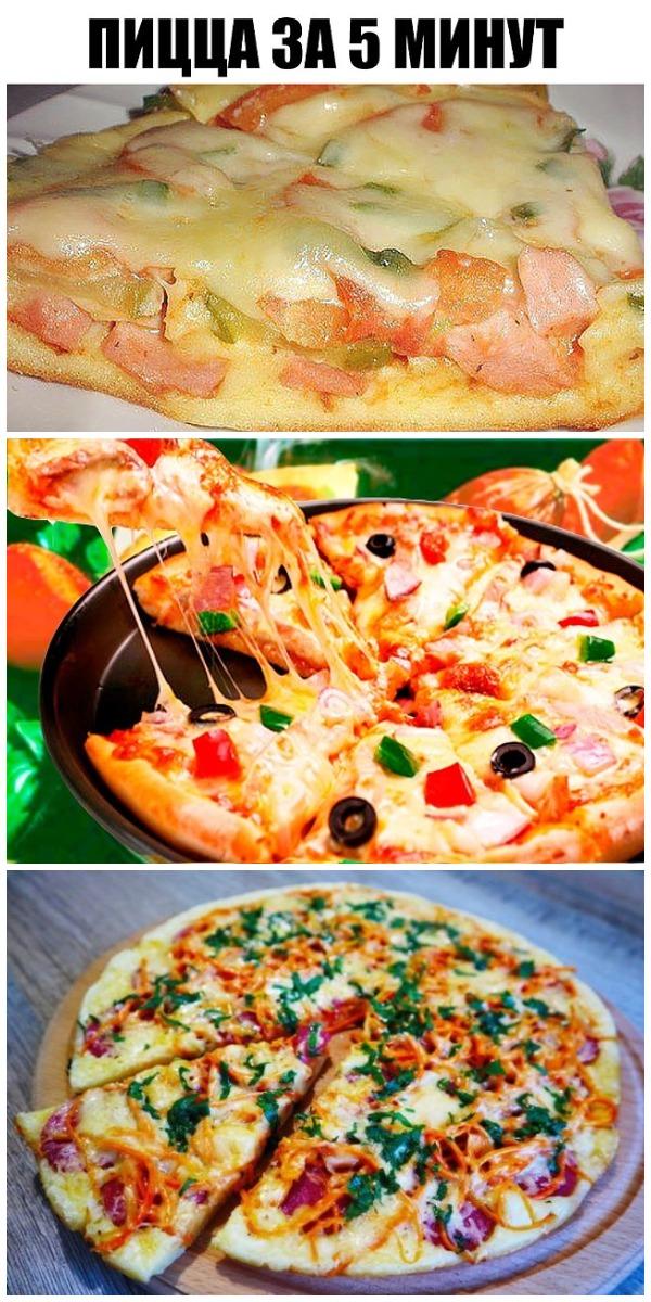 Пицца за 5 минут!