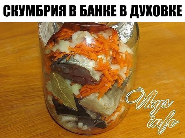 СКУМБРИЯ В БАНКЕ В ДУХОВКЕ Быстро, Просто и Восхитительно Вкусно!