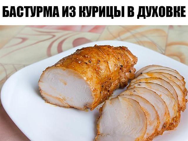 Бастурма из курицы в духовке.