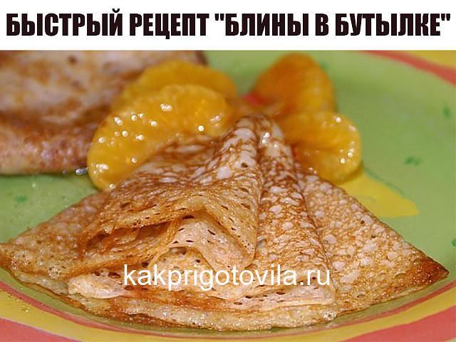 "БЫСТРЫЙ РЕЦЕПТ ""БЛИНЫ В БУТЫЛКЕ"""
