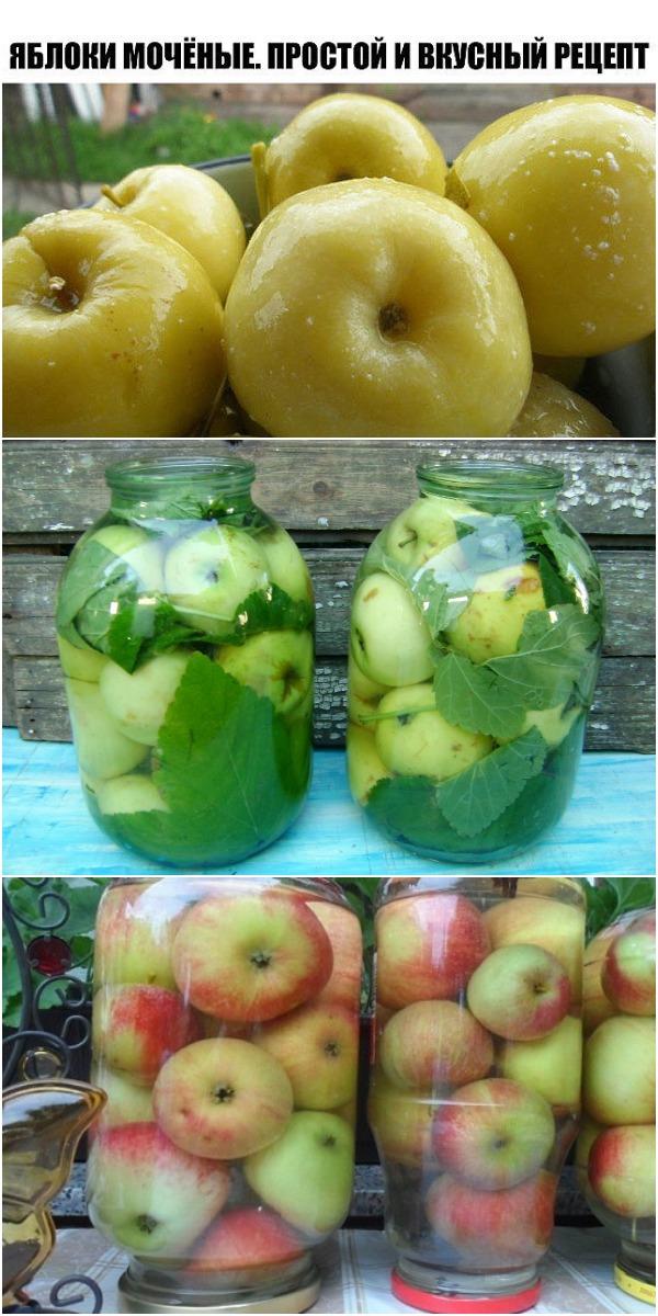 Яблоки мочёные. Простой и вкусный рецепт! ХВАЛЯТ ВСЕ…