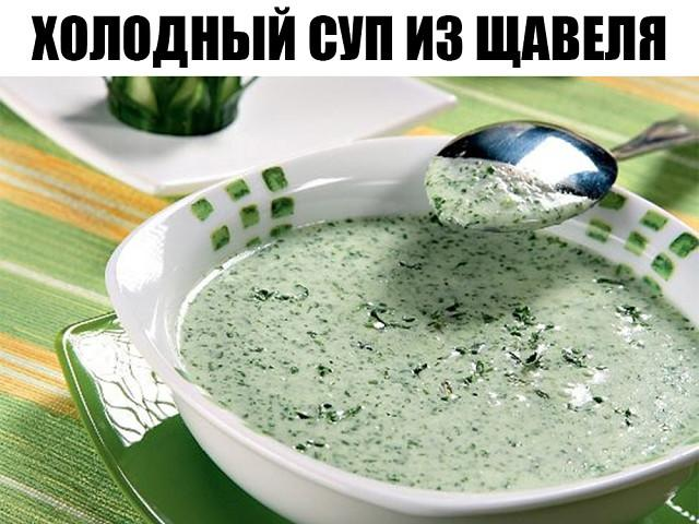 Холодный суп из щавеля ПО ИДЕАЛЬНОМУ РЕЦЕПТУ