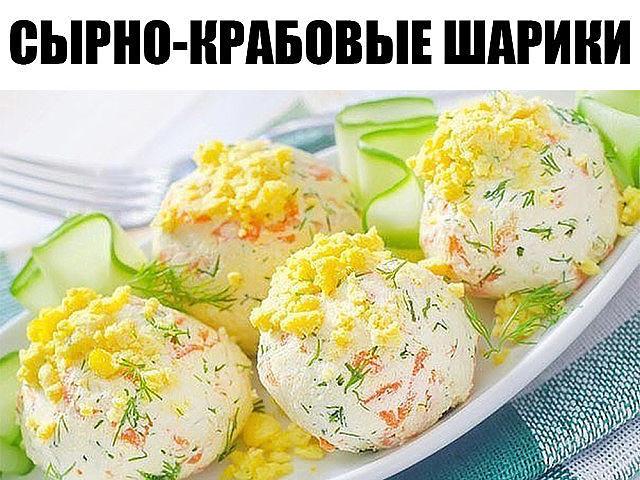 Сырно-крабовые шарики - ДЕЛИКАТЕС НА КОТОРЫЙ УЙДЕТ 5 МИНУТ НА КУХНЕ!