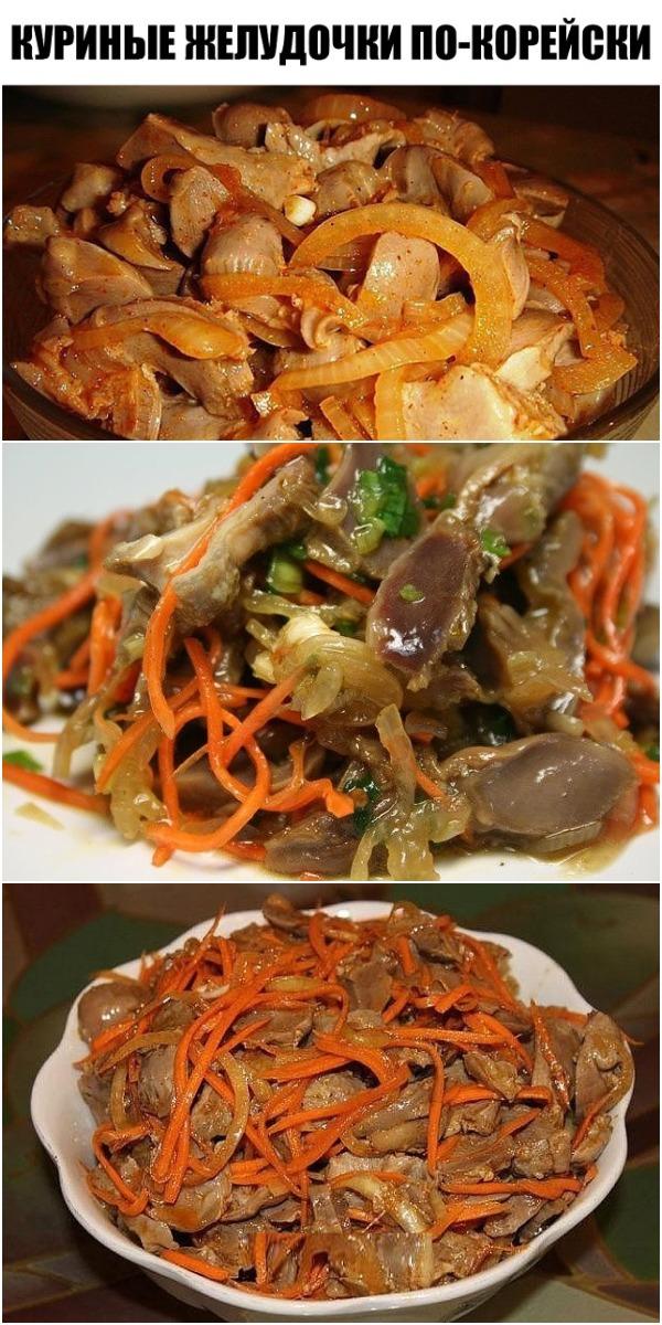 Куриные желудочки по-корейски. Пальчики оближешь! Вкуснотища необыкновенная! Все секреты приготовления!