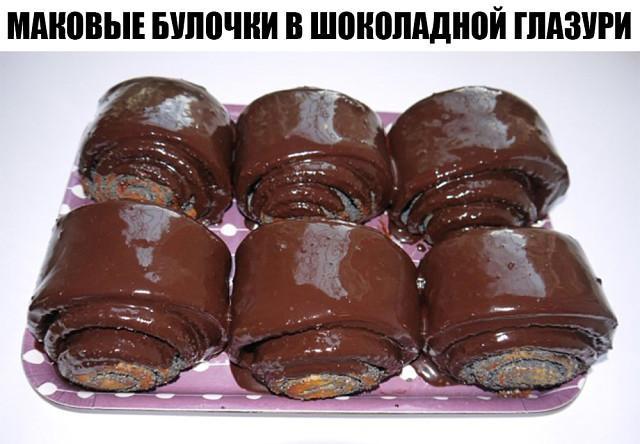Маковые булочки в шоколадной глазури. Воздушные, как пух!
