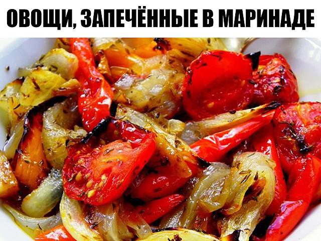 Получаются они просто божественно вкусными. И всегда съедаются полностью, сколько бы вы их не приготовили. Овощи в духовке сами по себе вкусные, но с нашим маринадом они получаются потрясающими.