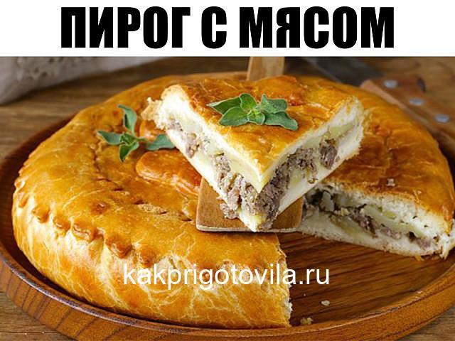 Пирог с мясом. Съедается моментально даже не остыв