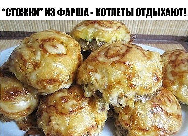 """""""CТОЖКИ"""" ИЗ ФАРША - КОТЛЕТЫ ОТДЫХАЮТ!"""