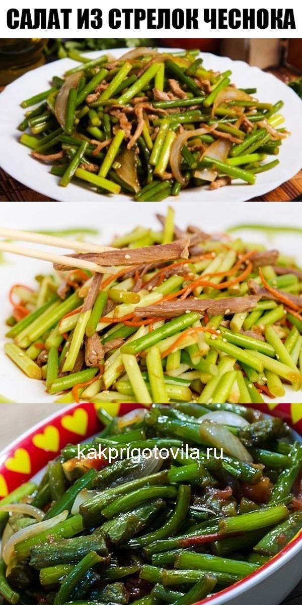 Очень вкусный салат из стрелок чеснока по-корейски! Яркий, острый, пробуждающий аппетит и вкус к жизни!