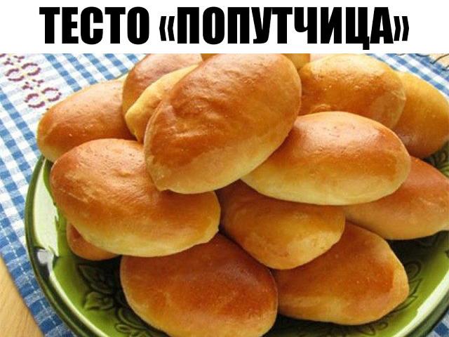 Тесто Попутчица… Этот рецепт люблю за его простоту и быстроту приготовления!