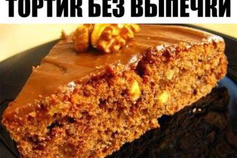Всем советую приготовить такой шикарный тортик без выпечки — никто не пожалеет!