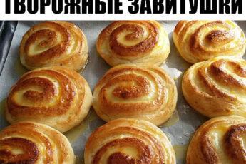 ТВОРОЖНЫЕ ЗАВИТУШКИ – рецепт, рожденный в СССР