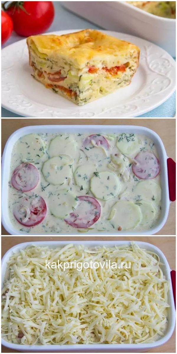 Пирог с овощами и сыром 1