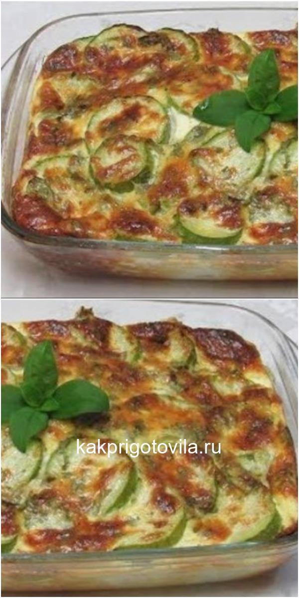 Сочные и вкусные запеченные кабачки в духовке с сыром