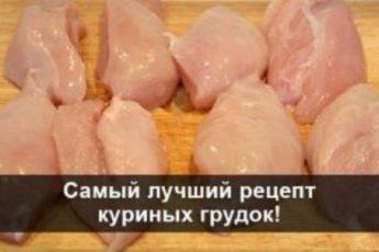 Самый вкусный рецепт из куриных грудок: с интересной начинкой! Обожаю это блюдо!