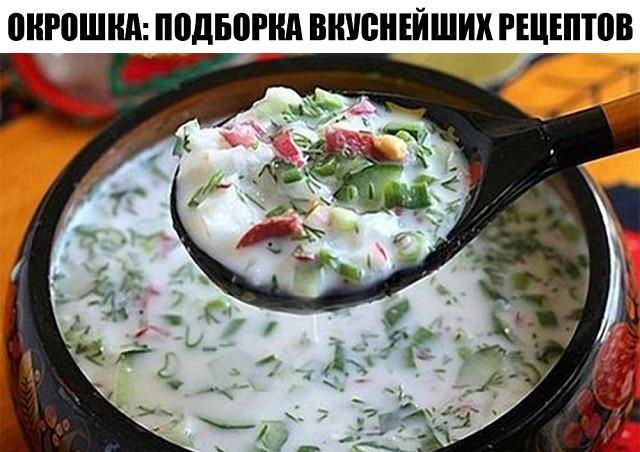 Окрошка: Подборка вкуснейших рецептов