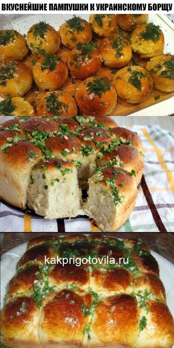 Вкуснейшие пампушки к украинскому борщу