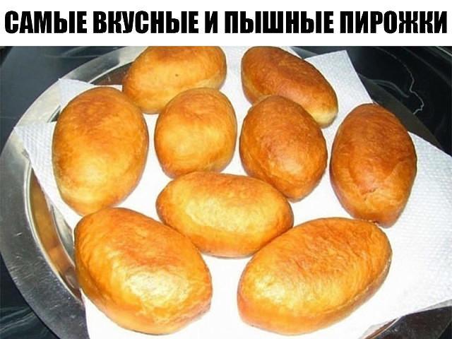 Самые вкусные и пышные пирожки
