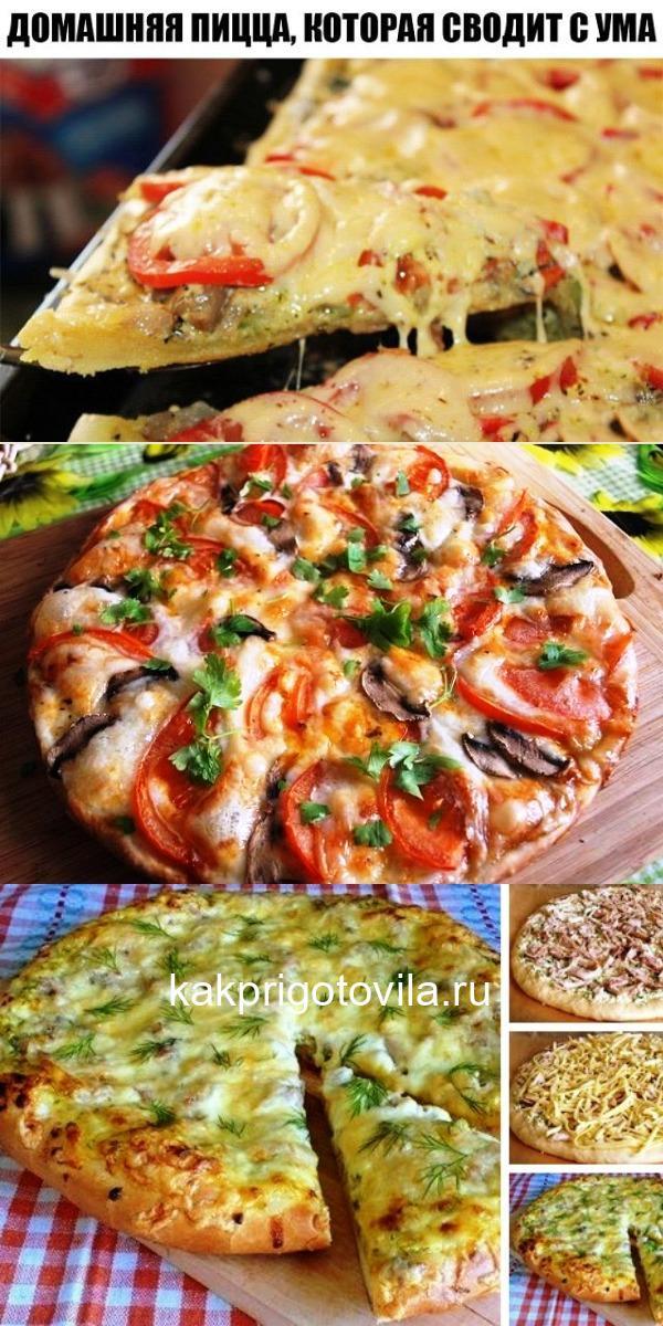 Домашняя пицца, которая сводит с ума