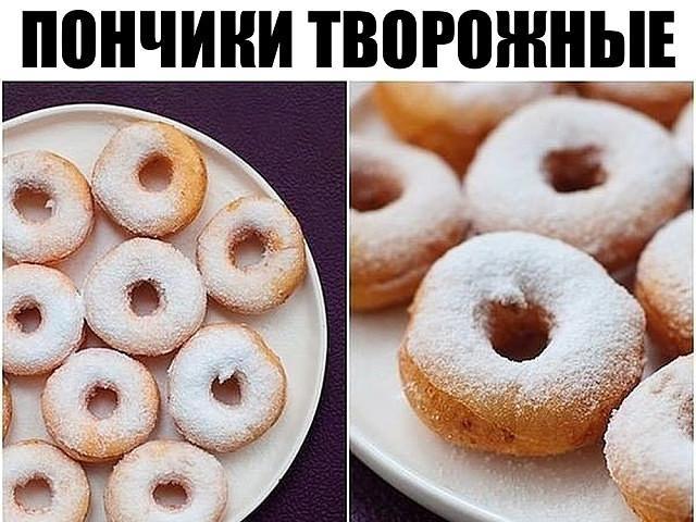 Пончики творожные…Они нежные и сытные! Готовятся легко и не надоедают.