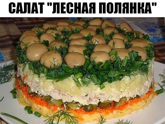 """CАЛАТ """"ЛЕСНАЯ ПОЛЯНКА"""" - изюминка стола"""