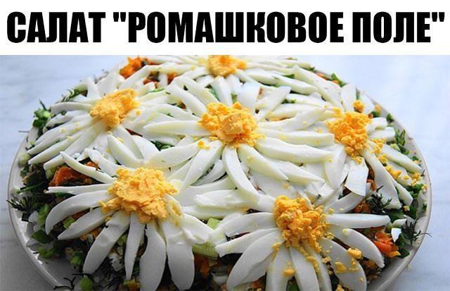 """Салат """"Ромашковое поле"""""""