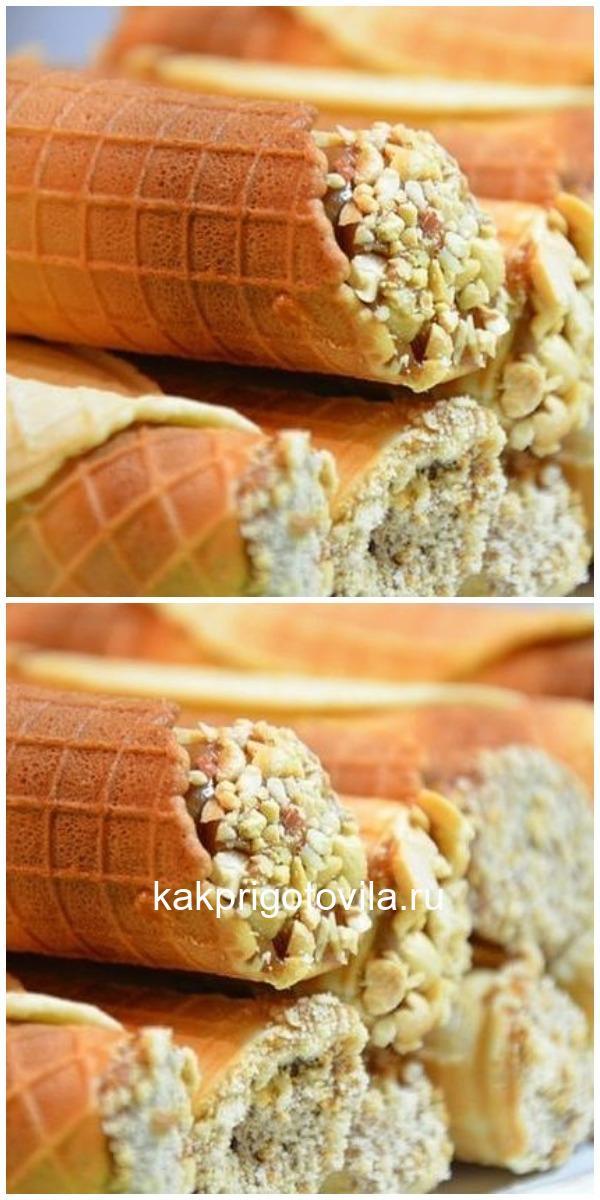 Вафельные трубочки со сгущёнкой и орешками — мои самые любимые!