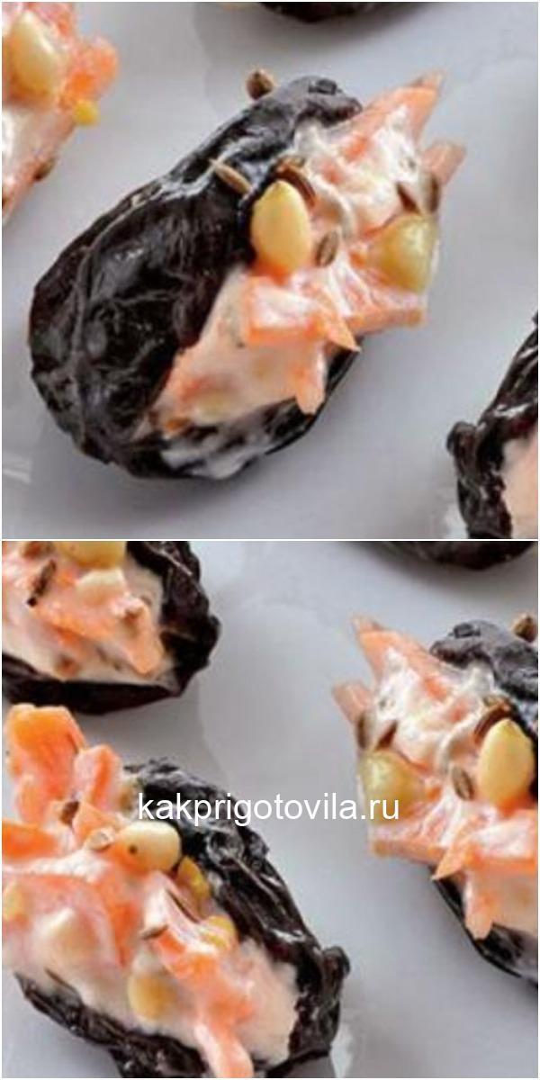 «Пьяный» чернослив с чесночной морковью — пикантная закуска