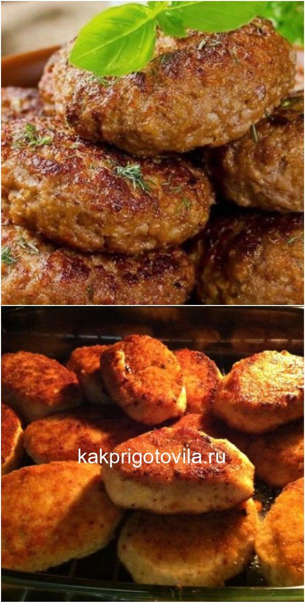 Котлеты по-цыгански Как улучшить вкус мясного блюда, добавив всего один ингредиент