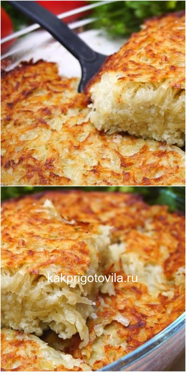 НЕДОРОГОЕ, обалденно вкусное и простое блюдо из картофеля. Картофельный кугель.