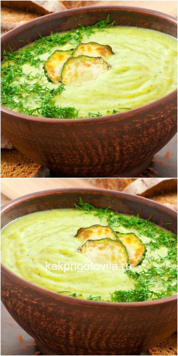 Суп-пюре из кабачков — безусловный лидер среди первых блюд!