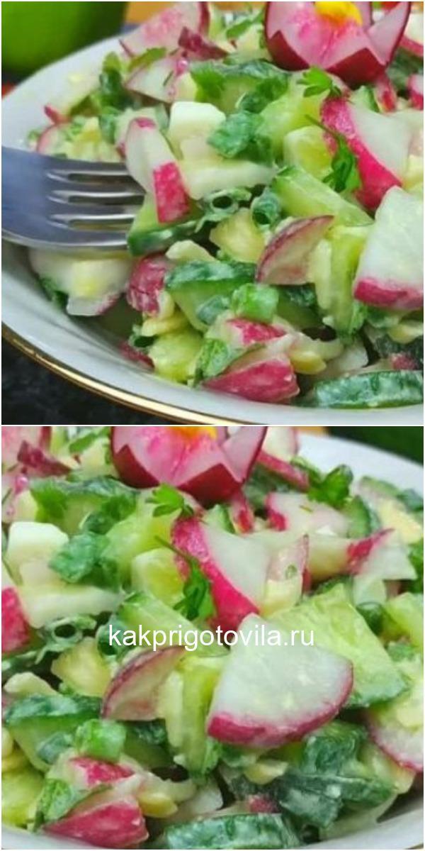 Уже 4 ДНЯ подряд готовлю такой салат из РЕДИСКИ - НЕ НАДОЕДАЕТ