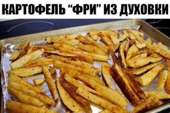 """Вкуснейший картофель """"Фри"""" из духовки"""