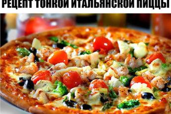 Рецепт тонкой итальянской пиццы