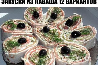 Обалденные закуски из лаваша 12 вариантов