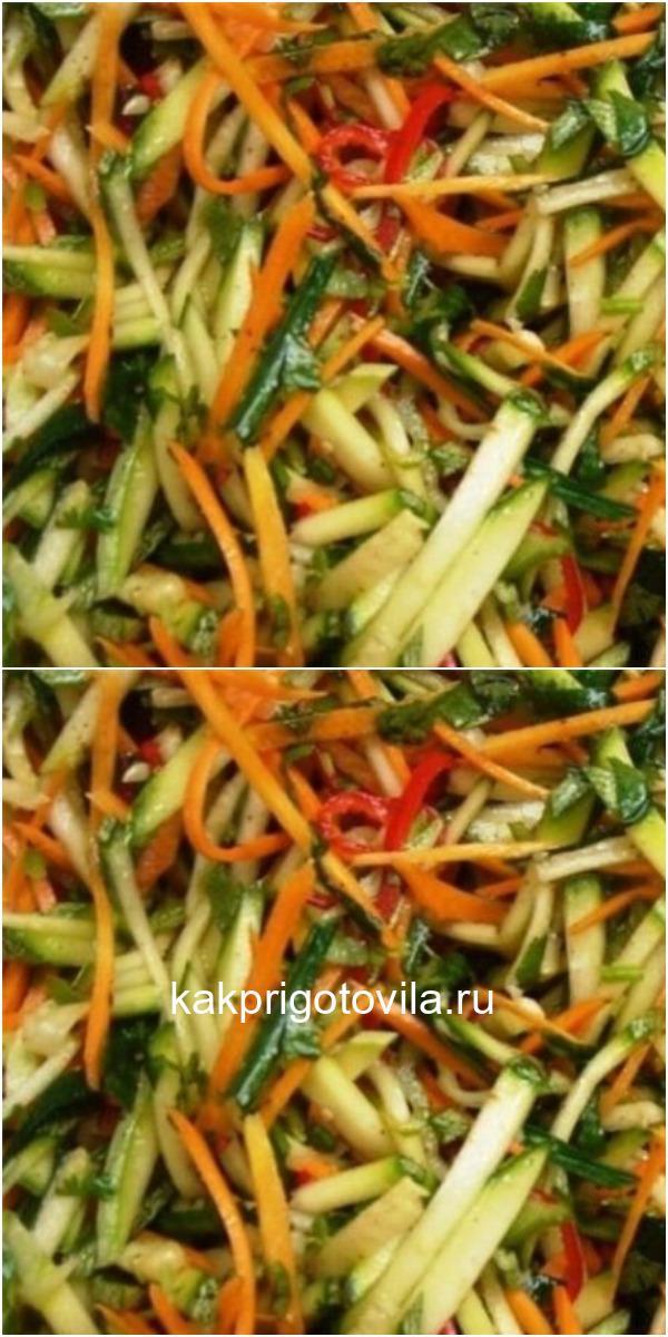 Кабачки по-корейски вкусно, просто и быстро. Записывайте рецепт!
