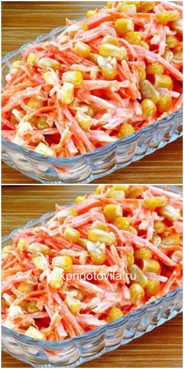 Салат из моркови с кукурузой и чесноком
