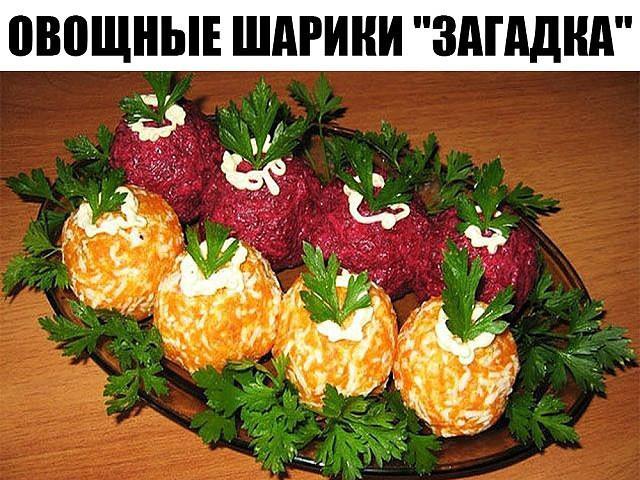 """Овощные шарики """"Загадка"""""""