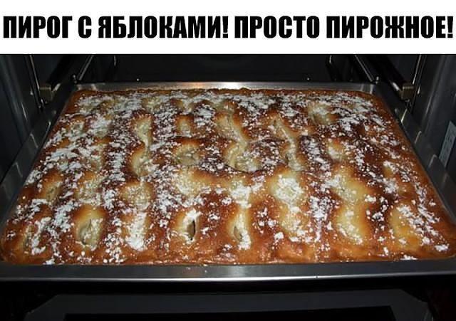 Пирог с яблоками, как пирожное! Вкуснее не пробовала! Пальчики оближешь.