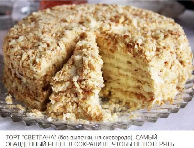 Самый вкусный торт «Светлана» без выпечки. Справится любая хозяйка! Вкус бесподобный!