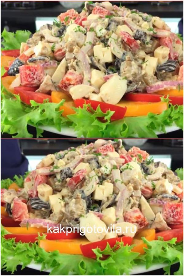 Шикарный салат из баклажанов. Невозможно устоять!