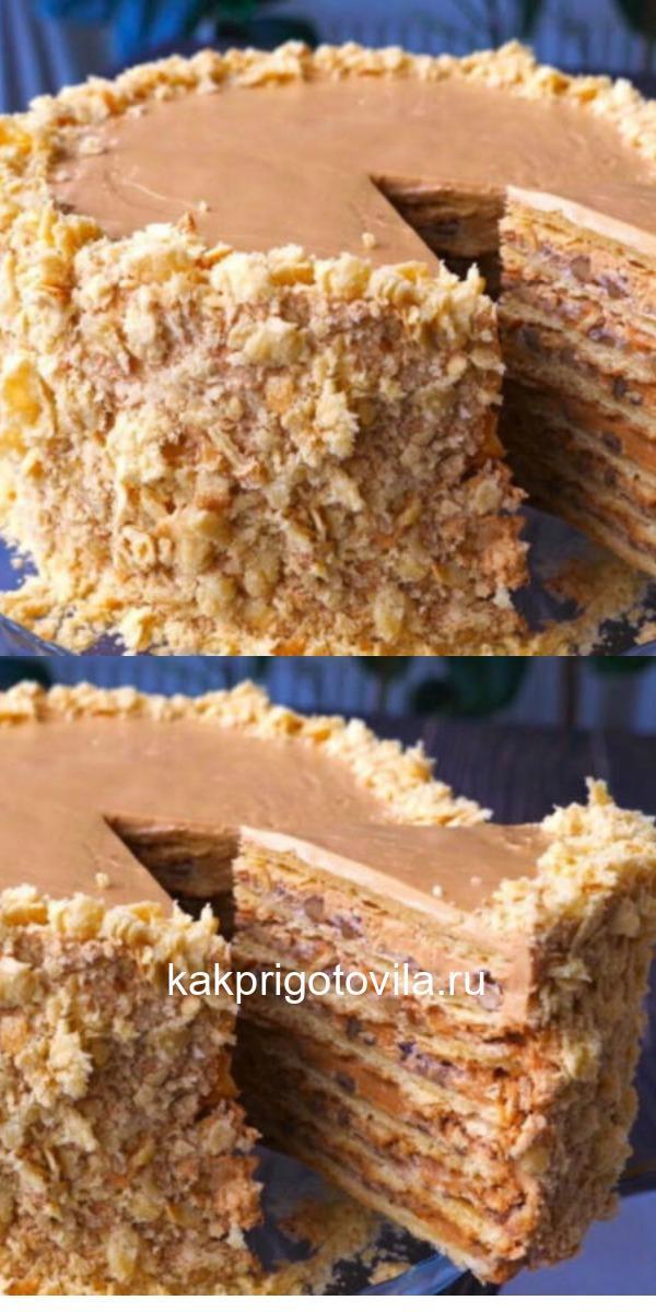 Для тех, кто любит Киевский торт: Торт «Наполеон» по-новому