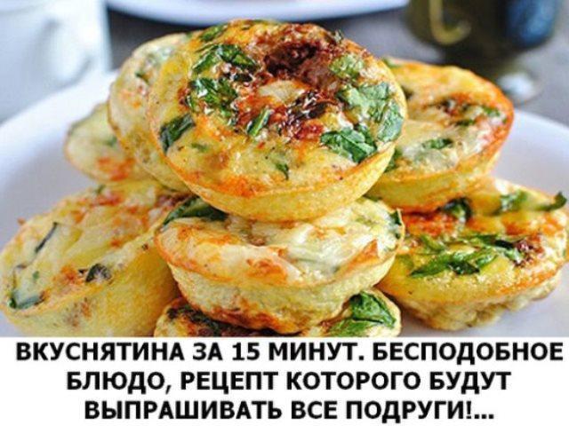 Вкуснятина за 15 минут: Бесподобное блюдо