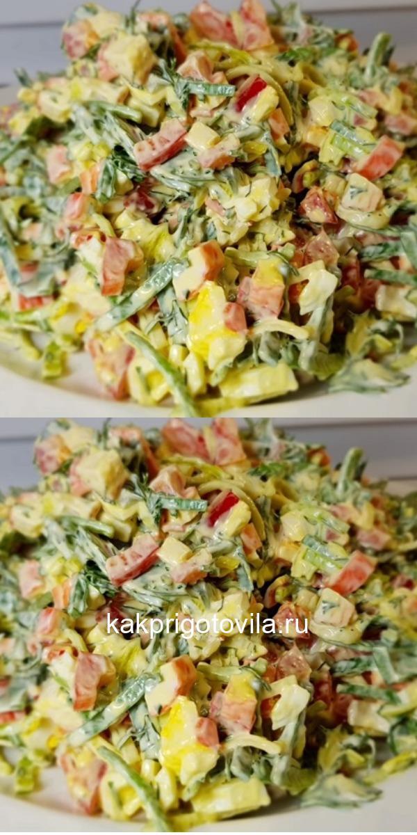 Потрясающе вкусный салат: все, кто пробуют, остаются довольны